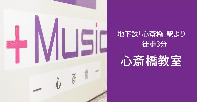 地下鉄「心斎橋」駅より徒歩3分 心斎橋教室